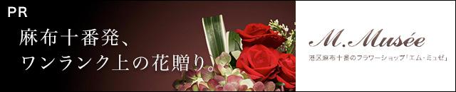 麻布十番の花屋m.musee