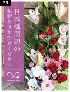 日本橋花屋マーガレットハウス