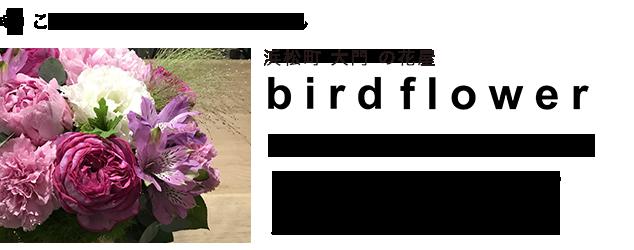 浜松町 大門 の花屋 bird flower