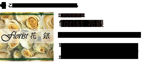 江戸川区花屋花銀