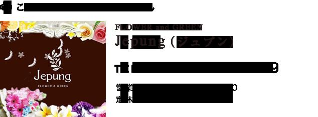 目黒花屋Jepung