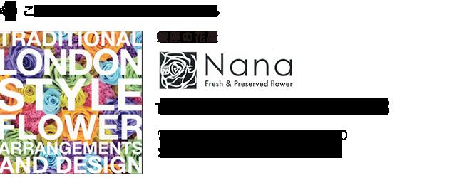 銀座花屋NanaFlowers