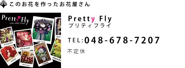 さいたま市の花専門デザインオフィスPrettyFly