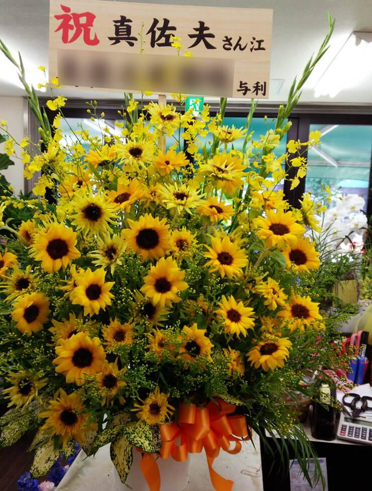 TACCS1179 真佐夫様の舞台出演祝い花