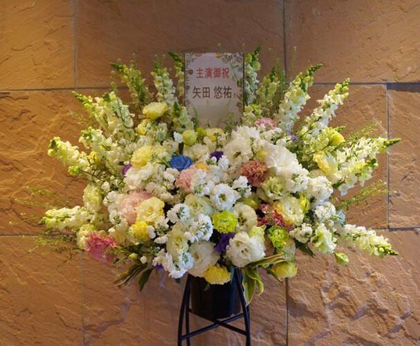 天王洲銀河劇場 矢田悠祐様舞台スタンド花