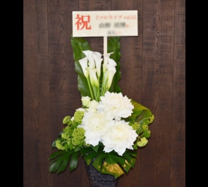 ソロライブ公演祝い花