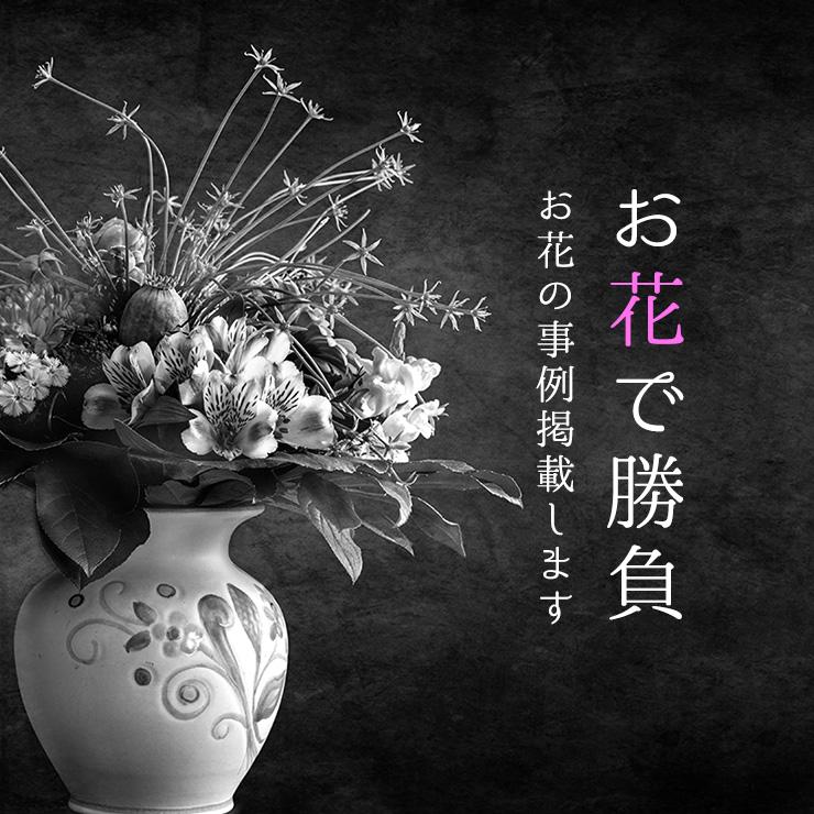お祝い花贈り事例掲載募集