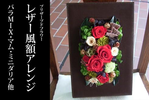 開店祝い花 プリザーブドフラワー