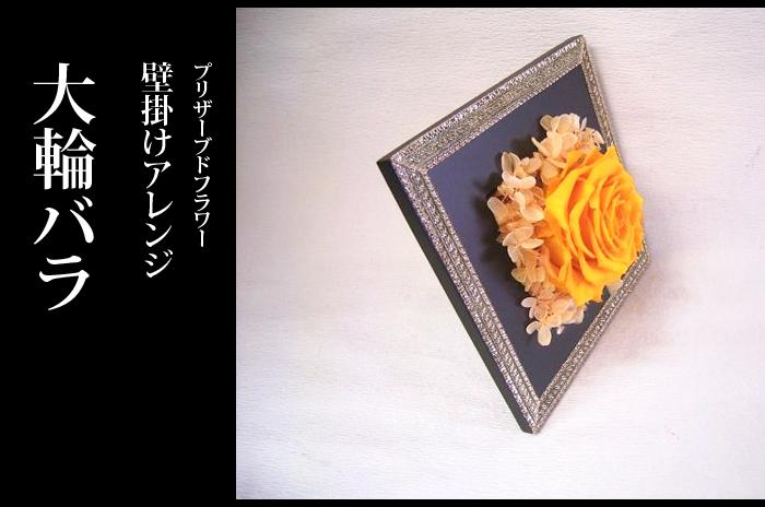 誕生日プレゼントプリザーブドフラワーアレンジ