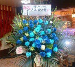 六行会ホール 古本新乃輔様の舞台スタンド花