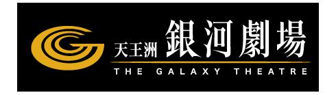 天王洲銀河劇場 花贈り