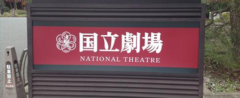 国立劇場に贈る花