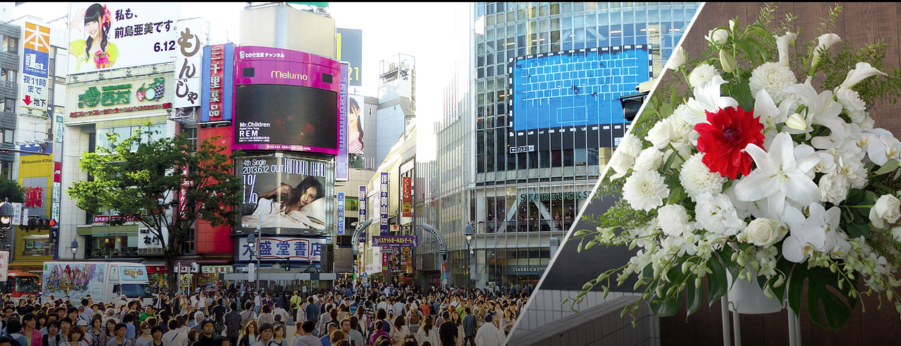 渋谷に贈るスタンド花