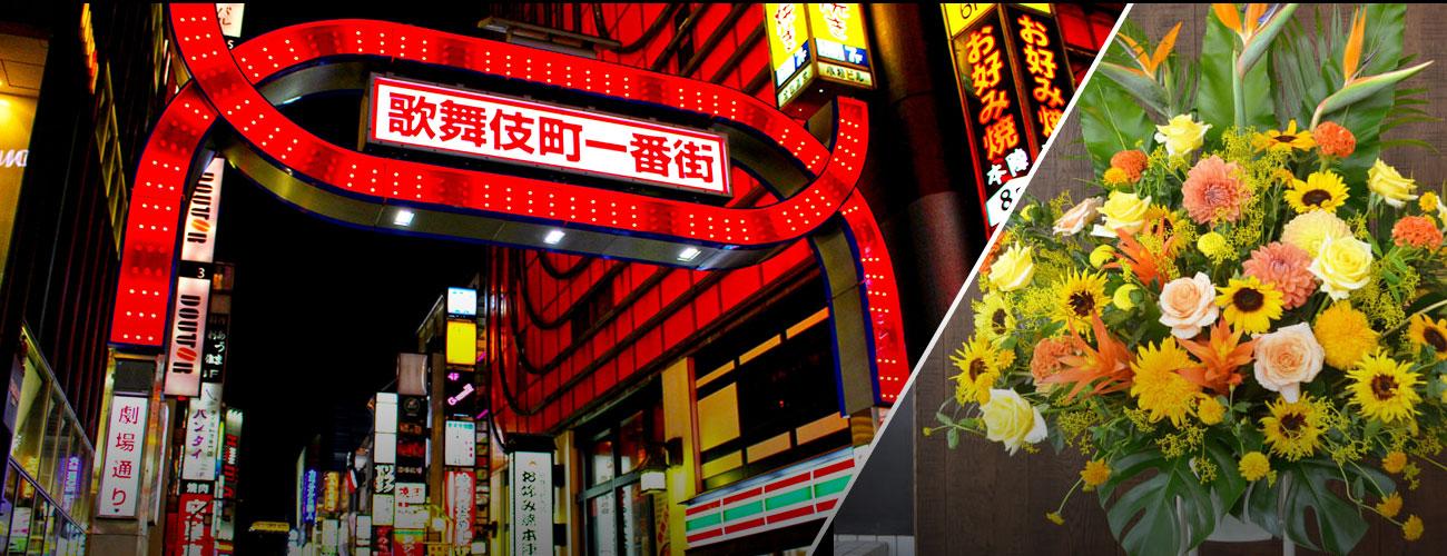 新宿に贈る開店祝いのお花
