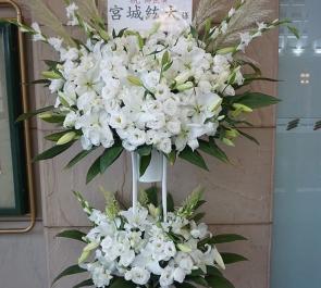 舞台公演祝いスタンド花2段