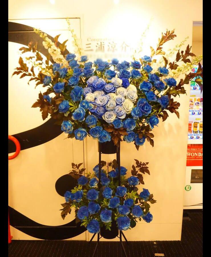 舞台出演祝いブルースタンド花
