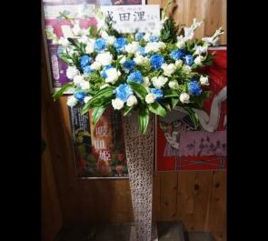 舞台公演祝いオシャレスタンド花