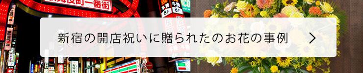 新宿開店祝いに贈る花