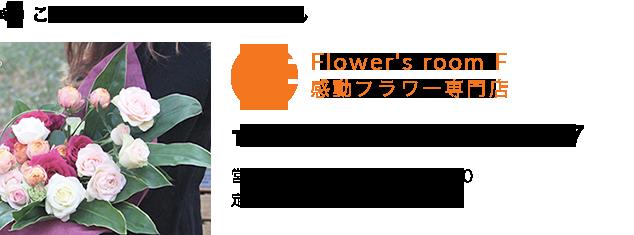 吉祥寺花屋F