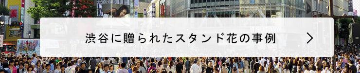 渋谷 スタンド花