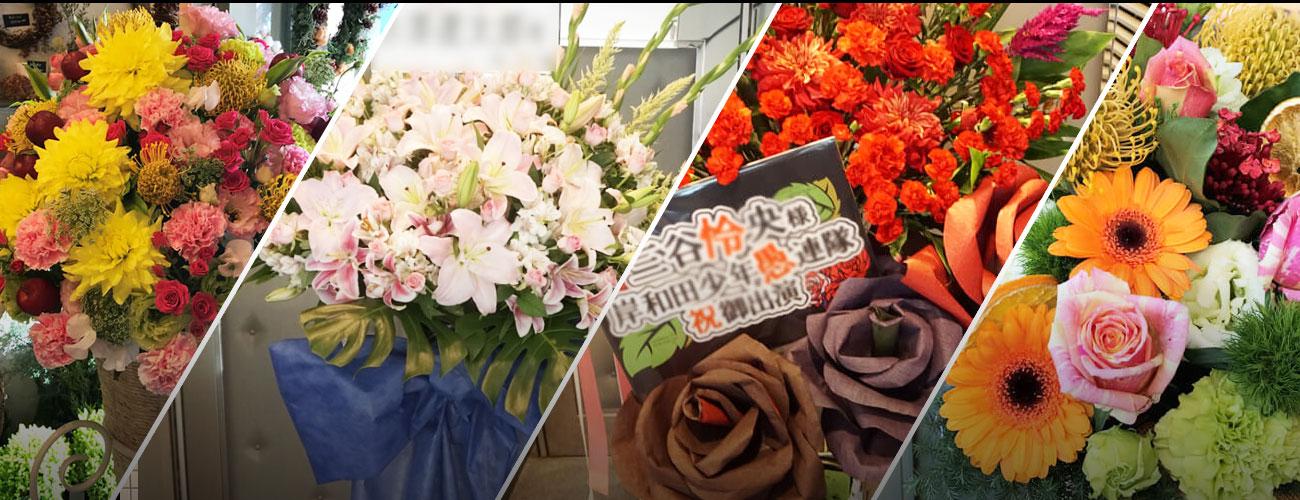 全労済ホール/スペースゼロに贈る花