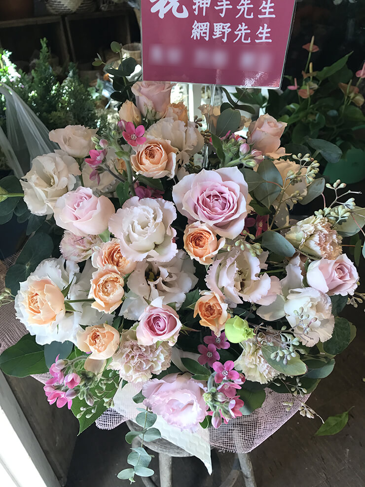 作品展開催祝い花