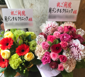 開院祝い花