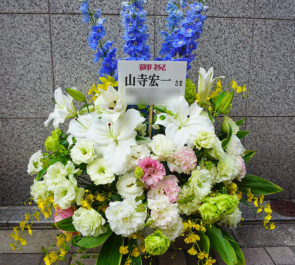 山寺宏一様舞台公演祝い花