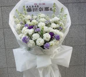 AKB48チームK藤田奈那様舞台出演祝いスタンド花