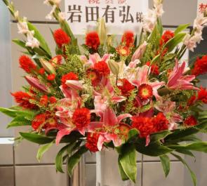 岩田有弘様舞台出演祝いスタンド花