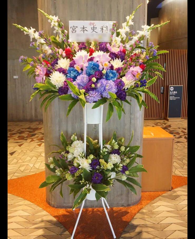 リサイタル公演祝いスタンド花