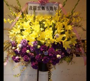 5周年記念大会祝いスタンド花