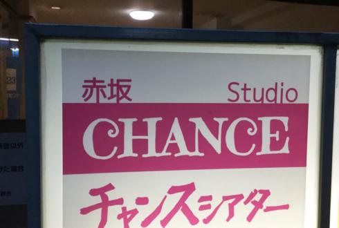 赤坂チャンスシアター