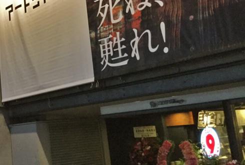 渋谷LOFT9