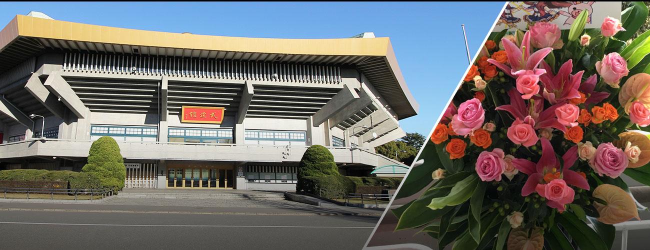 日本武道館に贈る花