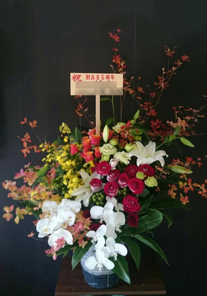 85周年記念祝い花