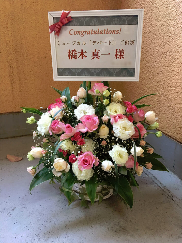 ミュージカル出演祝い楽屋花