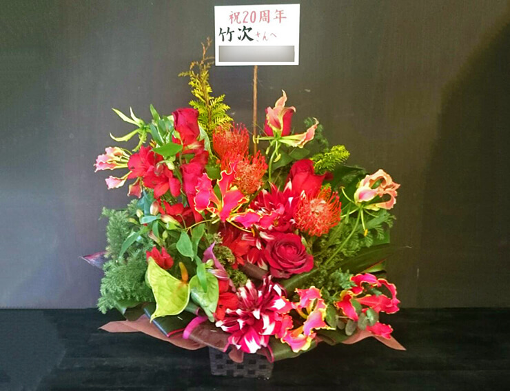 練馬 串焼処 竹次様の20周年記念祝い花