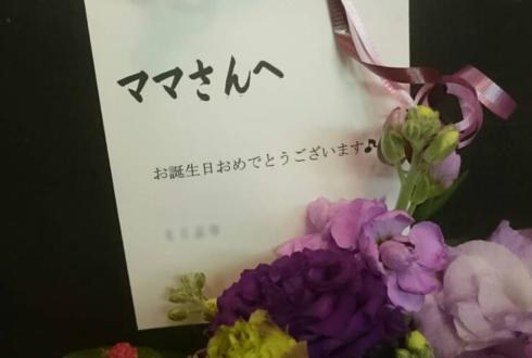 練馬区豊玉北 花樹林 ママ様の誕生日祝い花