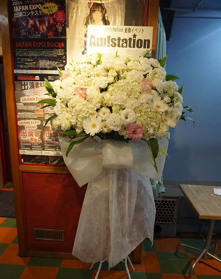Am!station様の始動イベントスタンド花