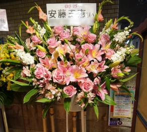 安藤玉恵様舞台公演祝いスタンド花