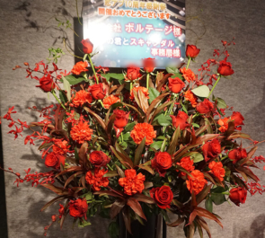 ボルテージ 恋アプ10周年感謝祭スタンド花