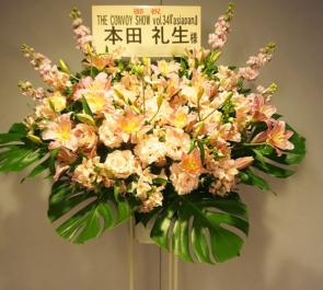 赤坂アクトシアター 本田礼生様舞台スタンド花