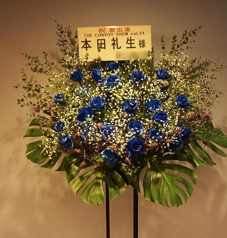 赤坂アクトシアター 本田礼生様舞台ブルースタンド花