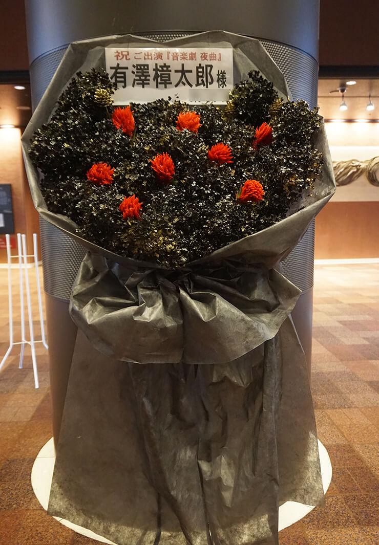 東京芸術劇場 有澤樟太郎様の舞台花束風スタンド花