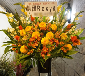 コフレリオ新宿シアター 劇団Rexy様舞台公演祝いスタンド花
