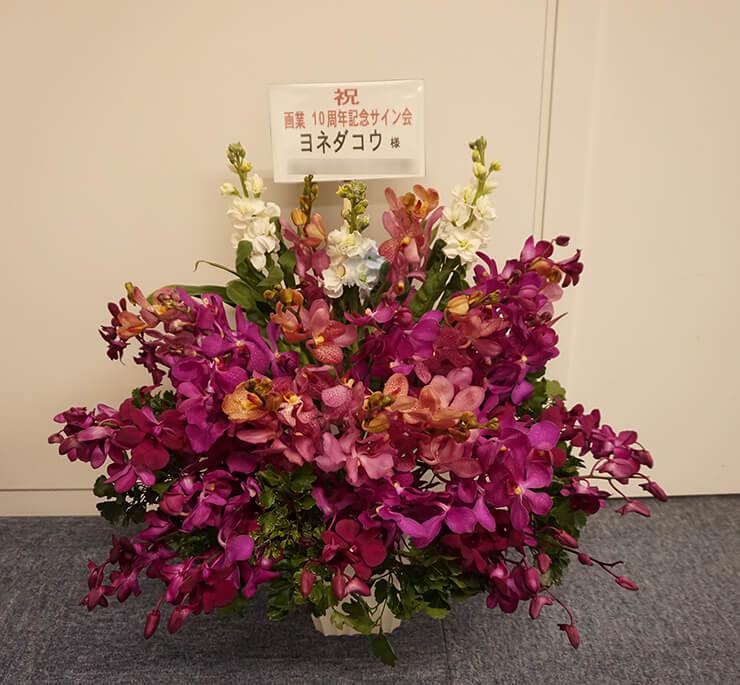 ヨネダコウ先生10周年記念祭祝い花