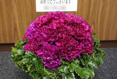 ヨネダコウ様の10周年記念祭&サイン会祝い花