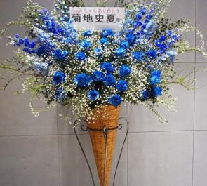 PartyRocketsGT 菊池史夏様のライブスタンド花