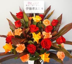 伊藤孝太郎様の舞台出演祝い花